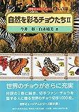 自然を彩るチョウたち〈2〉 (切手ミュージアム)