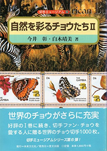 自然を彩るチョウたち〈2〉 (切手ミュージアム)の詳細を見る
