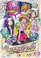 スイートプリキュア♪ 【DVD】 Vol.9