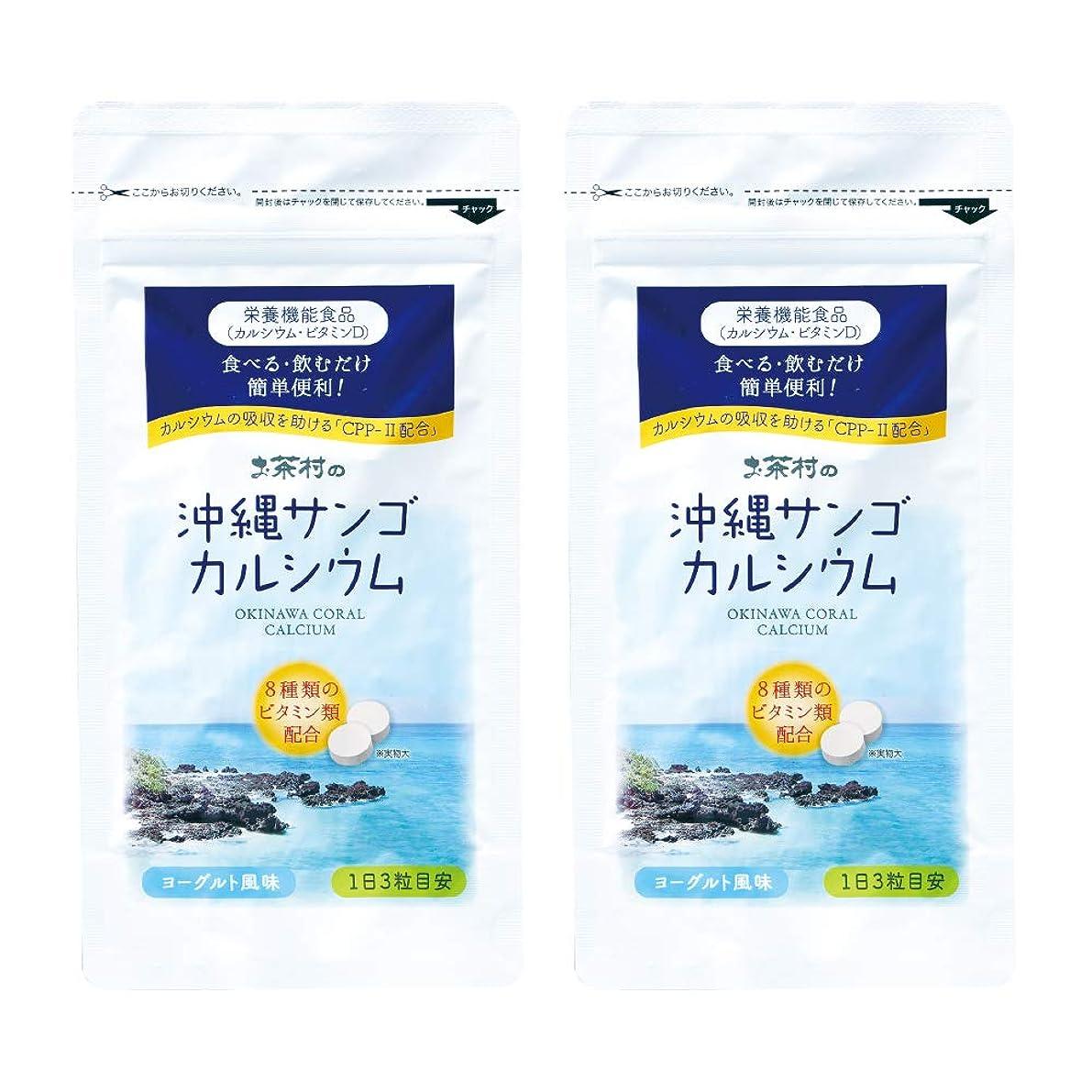 バケット配送社説お茶村 沖縄 サンゴ カルシウム 93粒 2袋セット