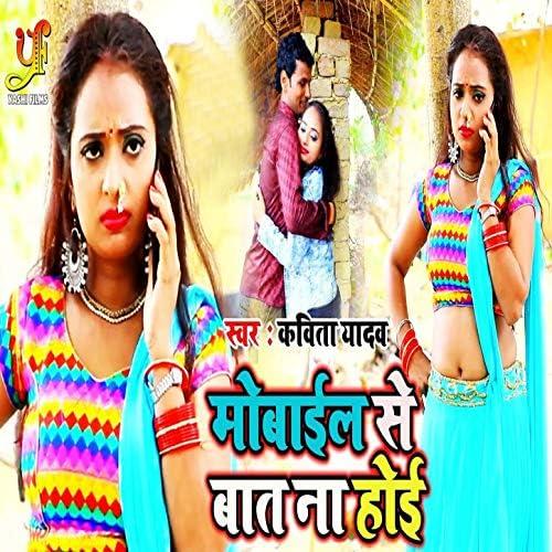 Kavita Yadav & Ramashray Yadav