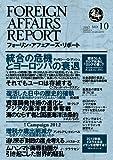 フォーリン・アフェアーズ・リポート2012年10月10日発売号