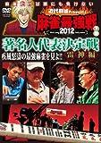 近代麻雀presents 麻雀最強戦2012 著名人代表決定戦 雷神編/下巻[DVD]