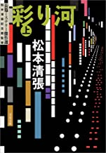 表紙: 彩り河(上) | 松本 清張