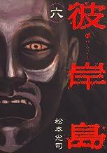 表紙: 彼岸島(6) (ヤングマガジンコミックス) | 松本光司