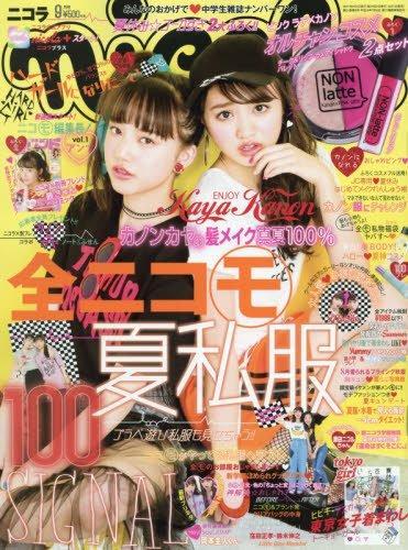 nicola(ニコラ) 2017年 09 月号 [雑誌]
