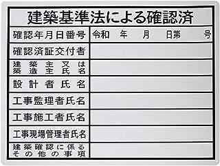 セーフラン(SAFERUN) 法令許可票 『建築基準法による確認済』 PP 400x500mm 油性ペンで書き込めるタイプ 径3φmm穴×4隅 5枚セット