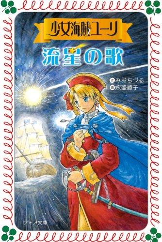 少女海賊ユーリ 流星の歌 (フォア文庫)