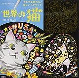 するする削れる♪ 楽しいスクラッチ 世界の猫 スクラッチペン付 ([バラエティ])