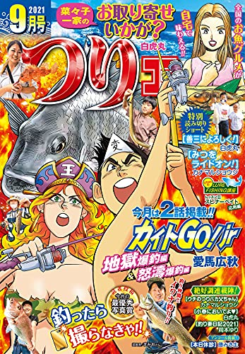 つりコミック2021年9月号