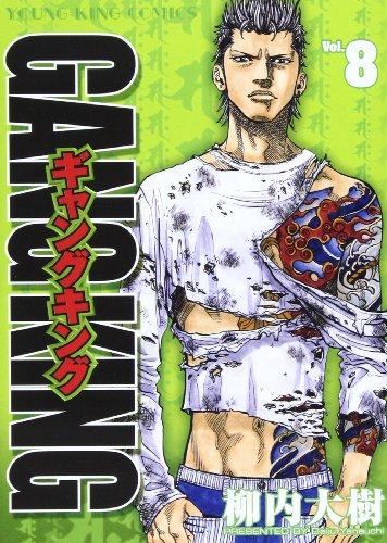 ギャングキング 8 (ヤングキングコミックス)
