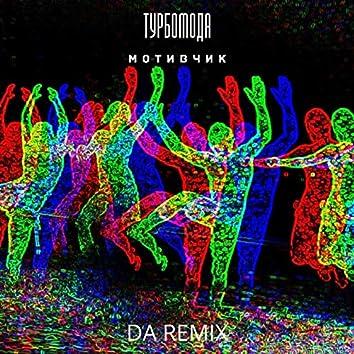 Мотивчик (DA Remix)