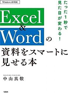 たった1秒で見た目が変わる! Excel&Wordの資料をスマートに見せる本