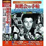 フランス映画 パーフェクトコレクション 舞踏会の手帖 DVD10枚組 ACC-131
