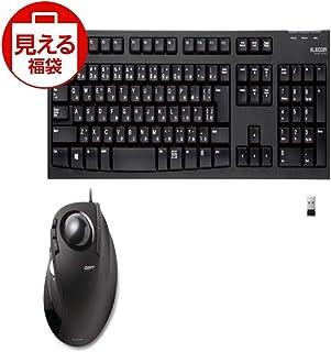 【中身が見える福袋2020】エレコム 2.4GHzワイヤレスフルキーボード TK-FDM063TBK & エレコム USBトラックボール(人差し指操作タイプ) M-DT2URBK セット