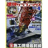 建機グラフィックス4 (GEIBUN MOOKS 1033)