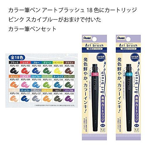 ぺんてるカラー筆ペンアートブラッシュ18色セットおまけカートリッジ付きAMZ-XGFL18