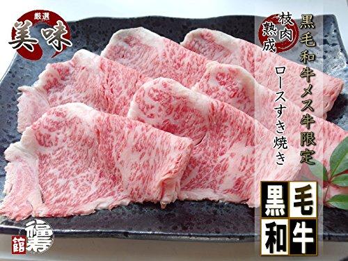 福寿館はいばら本店『黒毛和牛ギフト用特上牛ロース800g』