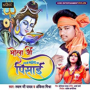 Bhola Ji Hamse Bhang Na Pisai - Single