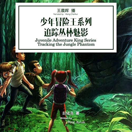 少年冒险王系列:追踪丛林魅影 - 少年冒險王系列:追踪叢林魅影 [Juvenile Adventure King Series: Tracking the Jungle Phantom] (Audio Drama) Titelbild