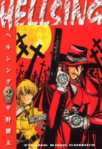 HELLSING(2) (ヤングキングコミックス) - 平野耕太
