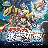 Pokemon Diamond & Pear: Girathi by Soundtrack (2008-07-29)