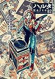 ハルタ 2021-MARCH volume 82 (HARTA COMIX)