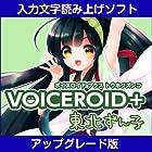 VOICEROID+ 東北ずん子 アップグレード版 |ダウンロード版