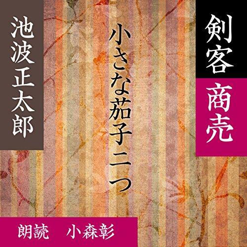 『小さな茄子ニつ (剣客商売より)』のカバーアート