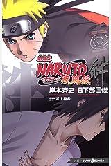 劇場版NARUTO―ナルト― 疾風伝 絆 (JUMP j BOOKS) 新書