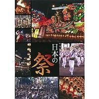 日本の祭【NHKスクエア限定商品】