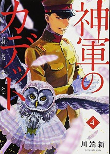 神軍のカデット (4) (ビッグコミックス)