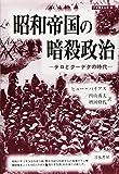 昭和帝国の暗殺政治―テロとクーデタの時代 (刀水歴史全書)