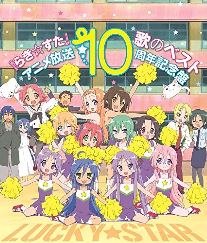 Uta No Best-Anime Housou 10 Shuunen Kinen Ban-