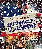 カリフォルニア・ゾンビ逃避行[Blu-ray/ブルーレイ]