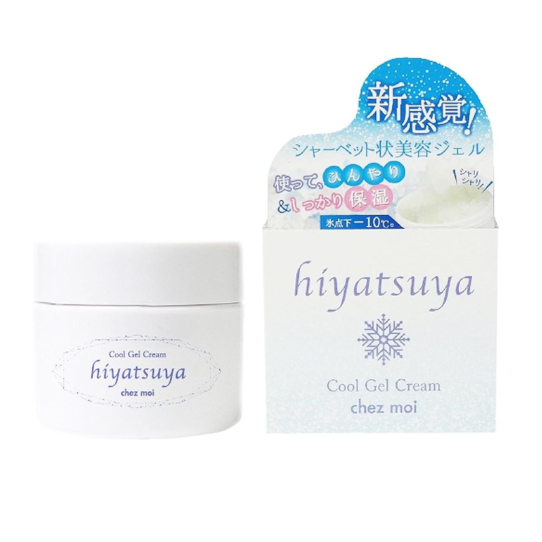 進捗ジュース世辞シェモア hiyatsuya(ヒヤツヤ) cool gel cream 70g