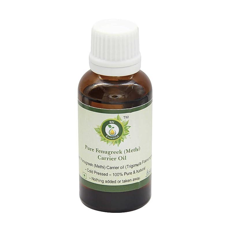 いらいらさせる受信機暖炉R V Essential 純粋なフェヌグリーク(Methi)キャリアオイル5ml (0.169oz)- Trigonella Foenumgraecum (100%ピュア&ナチュラルコールドPressed) Pure Fenugreek (Methi) Carrier Oil