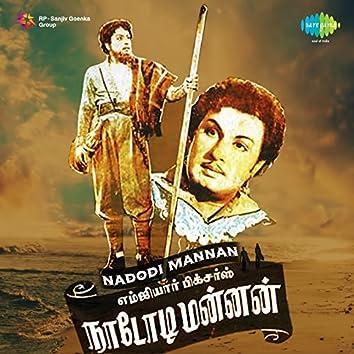 Nadodi Mannan (Original Motion Picture Soundtrack)