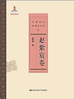 Zhao Zichen volume (China Modern Thinkers Library)(Chinese Edition)