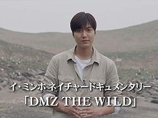 イ・ミンホ ネイチャードキュメンタリー 「DMZ THE WILD」(字幕版)