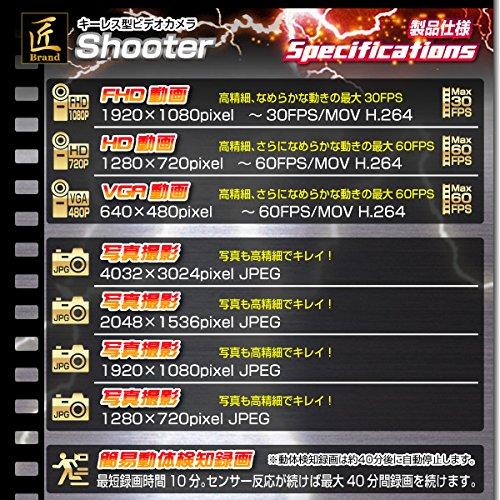 『匠ブランド(TAR6U)キーレス型ビデオカメラ Shooter (シューター) フルHD 動体検知 ブラック NCK03540213-A0』の8枚目の画像