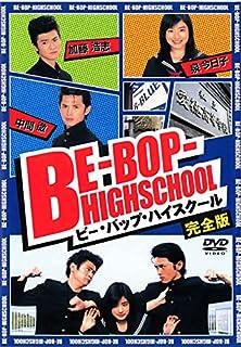 BE-BOP-HIGHSCHOOL ビー・バップ・ハイスクール 完全版 [レンタル落ち]