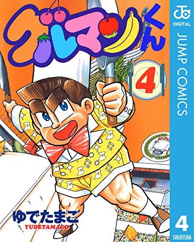 グルマンくん 4 (ジャンプコミックスDIGITAL)