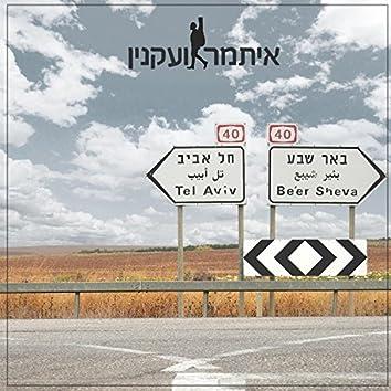 איתמר ועקנין באר שבע-תל אביב