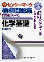 センター・マーク標準問題集化学基礎―代々木ゼミナール (分野別シリーズ)