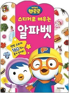 PORORO Little Penguin Sticker Book Alphabet (Korean Edition)