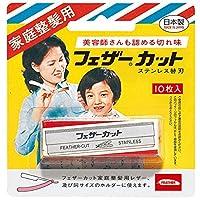 フェザー 家庭整髪用カット 替刃 10枚入×7個