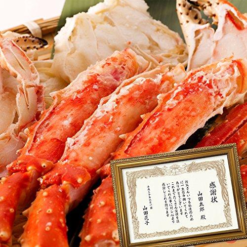 贈答用 賞状付き タラバガニ 1肩 優良品 たらば蟹 約1kg ギフトセット