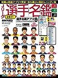 Jリーグ選手名鑑2021 J1・J2・J3 ハンディ版 (エルゴラッソ特別編集)