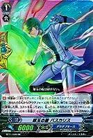 【 カードファイト!! ヴァンガード】 翠玉の盾 パスカリス RR《 封竜解放 》 bt11-020